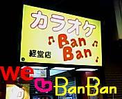 BanBan  経堂店