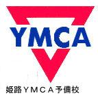 姫路YMCA予備校