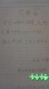 詩吟研究部研究会(M)