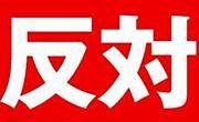 mixi招待制廃止『反対』