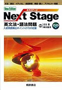 ネクステージ 〜 Next Stage 〜