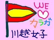 ☆川越女子高校カラーガード部☆