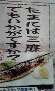 秋刀魚(三人打ち麻雀)