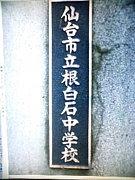 仙台市立根白石中学校