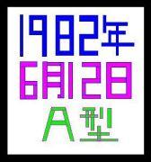 1982年6月12生まれのA型さん