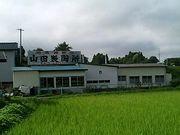 浪江町の大堀相馬焼き山田製陶所