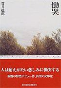 『慟哭』 貫井 徳郎