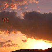 夕虹の淡き秘めごと