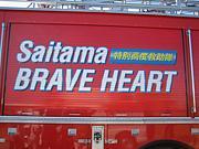 さいたま市消防局