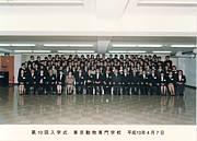 東京動物専門学校 10期生
