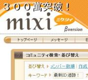 mixi 最新ID追跡!実況