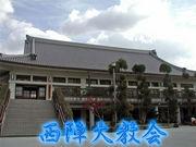 西陣大教会