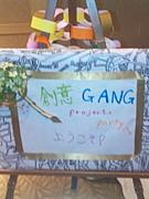 創意 GANG PROJECT