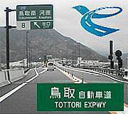 鳥取自動車道