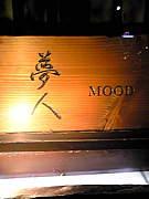 夢人〜MOOD〜京都 千本五辻