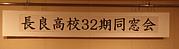 長良高校32期同窓会