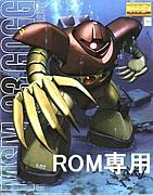 ROM専用ゴッグ