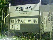 芝浦PA( チーム芝浦、集合。)