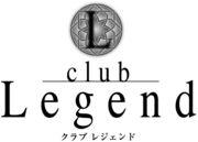 club Legend クラブレジェンド