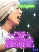 ☆野田 洋次郎君 ファン☆