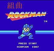 組曲『ロックマン』