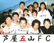 芦屋五山FC
