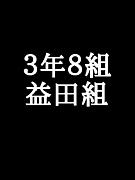 ★:) 3年8組 益田組