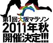 目指せ!大阪マラソン