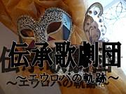 伝承歌劇団〜エウロパの軌跡〜