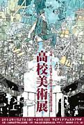 青森 ART review