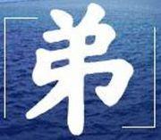 「弟」(GAY only)