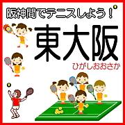 阪神間 東大阪テニスサークル
