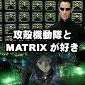 攻殻機動隊とMATRIXが好き