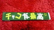 チャコ友最高☆彡箸袋の会