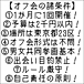 毎月1回2千円以内格安東京オフ会