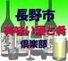 長野市美味い酒と肴倶楽部