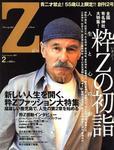 雑誌「Z」