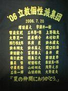 '06 立教個性派集団