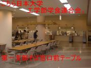 こちら日本大学工学部学食連合会