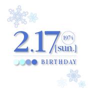 1974年2月17日生