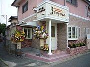 洋食屋TOYOBO