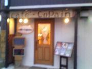 Cafe COPAIN〜隠れ家的な〜