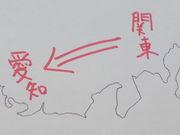 関東から愛知に引っ越した