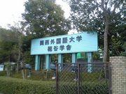 アド7・ホタニ2002年入学っ子