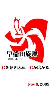 「早稲田祭2009」パレードチーム