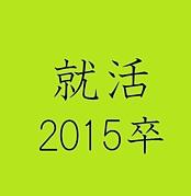 関西 就活2015卒!!