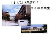 樟中s57〜s58年生まれ98卒業生