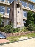 姫路市立広畑第二小学校