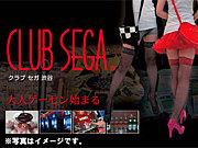 クラブセガ渋谷