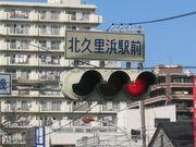 北久里浜駅